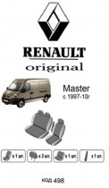 Оригинальные чехлы Renault Master 1997-2010 1+2 EMC