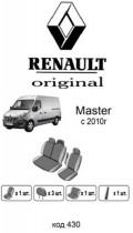 Оригинальные чехлы Renault Master 2010- 1+2 EMC