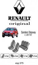 Оригинальные чехлы Renault Sandero Stepway 2013-