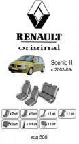 Оригинальные чехлы Renault Scenic 2003-2009 EMC