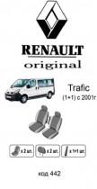 Оригинальные чехлы Renault Trafic 1+1 EMC