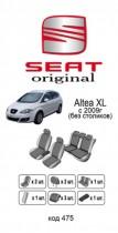 Оригинальные чехлы Seat Altea XL без столиков EMC