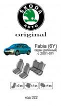 Оригинальные чехлы Skoda Fabia (6Y) SD 2001-2007 деленный салон EMC