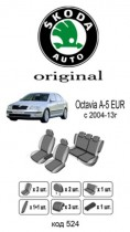 Оригинальные чехлы Skoda Octavia A5 EUR 2004-2013 EMC
