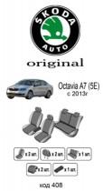 Оригинальные чехлы Skoda Octavia A7 2013- EMC