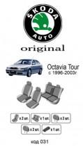 Оригинальные чехлы Skoda Octavia Tour 1996-2003 EMC