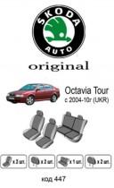 Оригинальные чехлы Skoda Octavia Tour UKR 2004-2010 EMC