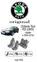 Оригинальные чехлы Skoda Octavia Tour RS UKR 2004-2010 EMC
