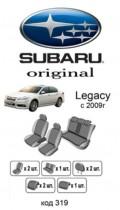 Оригинальные чехлы Subaru Legacy 2009-2014 EMC