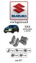 EMC Оригинальные чехлы Suzuki SX-4 2013-