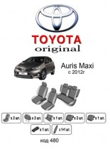 Оригинальные чехлы Toyota Auris Maxi 2012- EMC