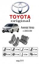 Оригинальные чехлы Toyota Avensis Verso 2003-2009 EMC