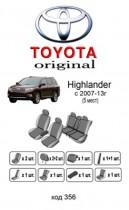 Оригинальные чехлы Toyota Highlander 2007-2013 5 мест EMC
