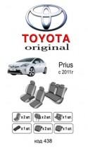 Оригинальные чехлы Toyota Prius 2011- EMC