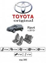 Оригинальные чехлы Toyota RAV4 2012- EMC