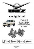 Оригинальные чехлы UAZ Patriot Sport 2009- EMC