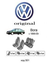 Оригинальные чехлы VW Bora EMC