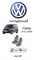 Оригинальные чехлы VW Caddy 2010- 1+1 EMC