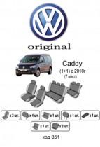 Оригинальные чехлы VW Caddy 2010- 7 мест EMC