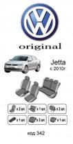 Оригинальные чехлы VW Jetta 2010- EMC