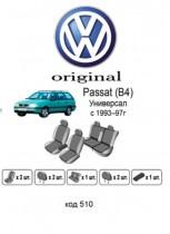 Оригинальные чехлы VW Passat B4 Variant EMC