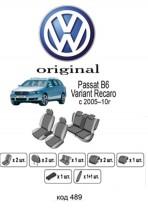 Оригинальные чехлы VW Passat B6 Variant 2005-2010 Recaro EMC