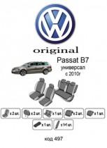 Оригинальные чехлы VW Passat B7 Variant EMC