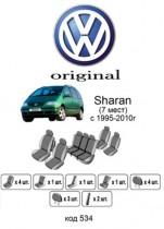 Оригинальные чехлы VW Sharan 1995-2010 7 мест EMC
