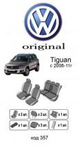 Оригинальные чехлы VW Tiguan 2008-2011 EMC