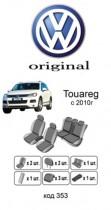 Оригинальные чехлы VW Touareg 2010-2014 EMC