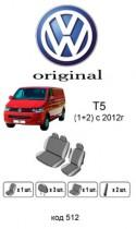 Оригинальные чехлы VW Transporter T5 1+2 2012- EMC