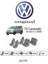 Оригинальные чехлы VW T5 Caravelle 8 мест 2003-2009 EMC