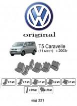 Оригинальные чехлы VW T5 Caravelle 11 мест 2003-2009 EMC
