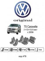 EMC Оригинальные чехлы VW T5 Caravelle 8 мест 2009-