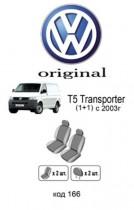 Оригинальные чехлы VW Transporter T5 1+1 2003-2009 EMC