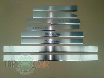 NataNiko Premium Накладки на пороги Skoda Octavia A5 2004-2013