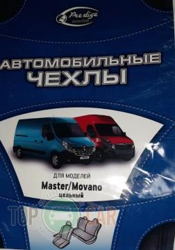 Prestige Авточехлы LUX Renault Master/Opel Movano 2010- (цельное сиденье)