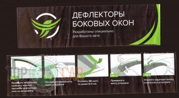 TT  Дефлекторы окон ВАЗ  Largus 2012-