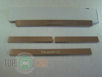Накладки на пороги стальные SKODA SUPERB II 2008-