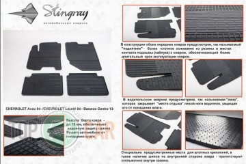 Stingray Коврики резиновые Chevrolet Lacetti 04-/Daewoo Gentra 13-