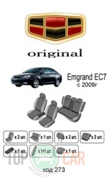 Оригинальные чехлы Geely Emgrand EC 7