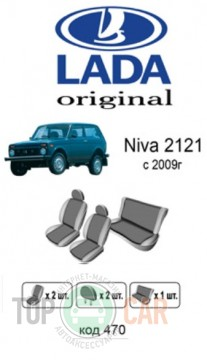 Оригинальные чехлы ВАЗ Нива 2121