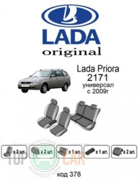 Оригинальные чехлы Lada Приора 2171 UN