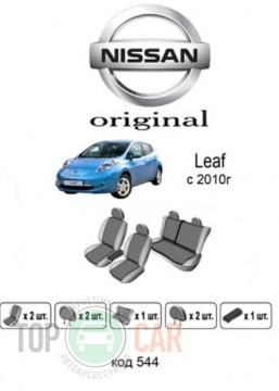 Оригинальные чехлы Nissan Leaf