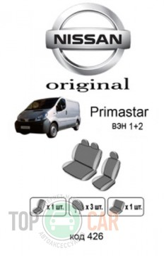 Оригинальные чехлы Nissan Primastar 1+2
