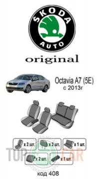 ќригинальные чехлы Skoda Octavia A7 2013-
