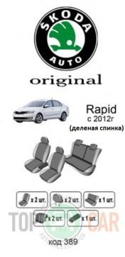 EMC Оригинальные чехлы Skoda Rapid (деленая спинка)