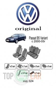 Оригинальные чехлы VW Passat B5 Variant 2000-2005