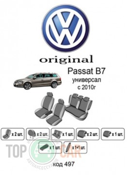 Оригинальные чехлы VW Passat B7 Variant