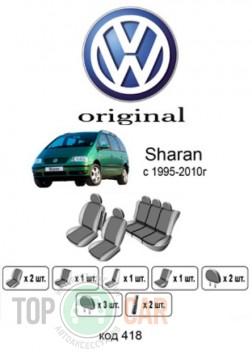 Оригинальные чехлы VW Sharan 1995-2010 5 мест